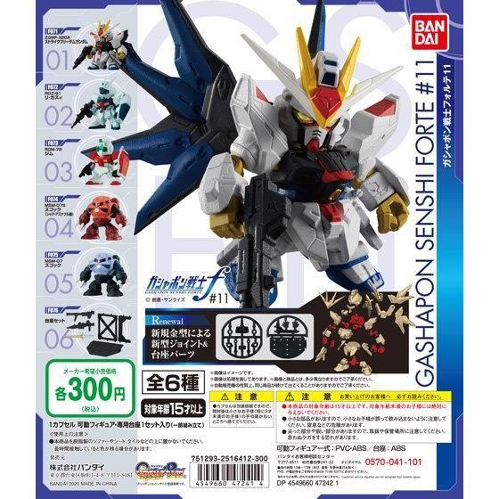 Tin tức Gundam: MS Gundam Gashapon Senshi Forte 11 mở bán tháng 4 1