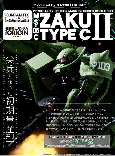 box art của GUNDAM MS-06C Zaku II Type C bản Metal Build